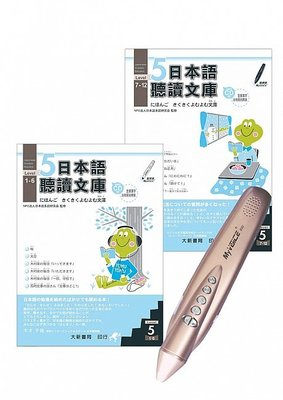 *小貝比的家*日本語聽讀文庫Level.5智慧筆學習套組