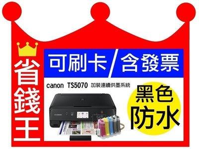 【含發票+連續供墨】CANON TS5070【影印+無線】比epson L4150 L4160 L3110 L3150強