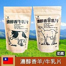 ✨現貨✨ 森之寶 濃醇香乳片100g 牛乳片/羊乳片