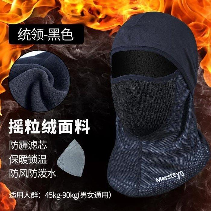戶外保暖頭套男女防寒防塵面罩防風騎行裝備