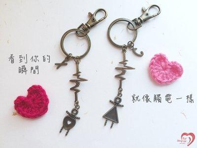♥STORY SAYS♥【觸電】手創 客製 電到你古銅成對鑰匙圈(附禮物包裝) 吊飾 禮物 情人節 情侶 生日