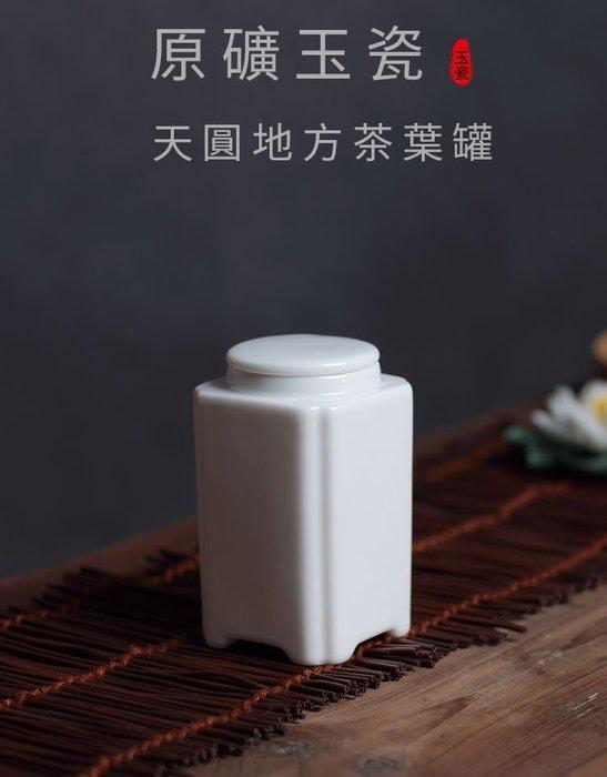 高透白玉瓷 天圓地方茶葉罐 / 白瓷 密封罐 茶倉 儲茶罐 隨身 外出罐