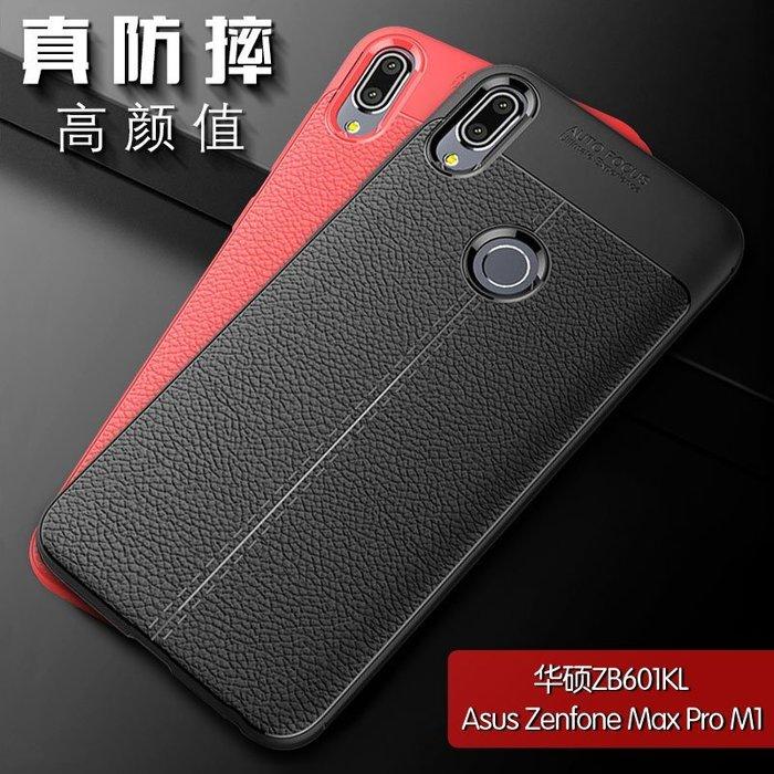 ASUS ZenFone Max Pro M1 手機殼 防摔 華碩 ZB602KL 保護套 皮紋 防滑矽膠套 軟殼 纖盾