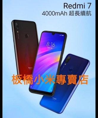 全新未拆 館翻機 紅米7 (3G+32G)藍 台灣小米公司貨 聯強一年保固 板橋 可面交 請看關於我 超取 100$