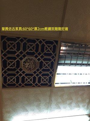 華興仿古傢俱(中和)*.天花板.輕鋼架.吊頂和室門.隔屏~**樟木(60*60*厚2cm)末上漆(白胚)(((福字))