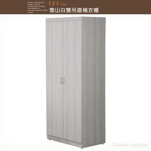 【UHO】ZM 雪山白雙吊直桶衣櫥 收納衣櫥 衣櫃 免運費