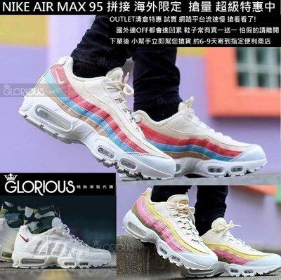 快閃 三色特賣 NIKE AIR MAX 95 AJ1844 白 米 粉 紅 藍 拼接 氣墊【GLORIOUS潮鞋代購】