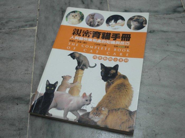 達人古物商《收藏、嗜好》親密育貓手冊【恩楷生活家】