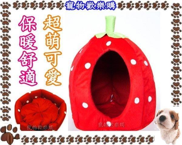【寵物歡樂購】草莓造型兩用式可愛寵物屋、床組雙功能 內附7cm加厚柔軟墊~ 舒適又溫暖《可超取》