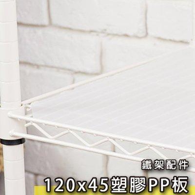 鐵架王 120x45公分塑膠PP板  鍍鉻層架 伺服器架 收納架 鐵力士架