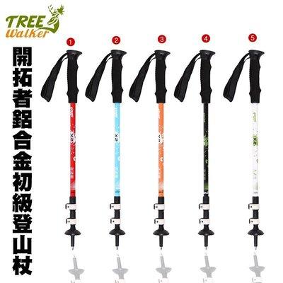 ஐ美麗讚 ஐ108003開拓者鋁合金初級登山杖 全新實用鋁合輕量直柄型pioneer登山杖。(伸縮型、避震彈簧) 五色