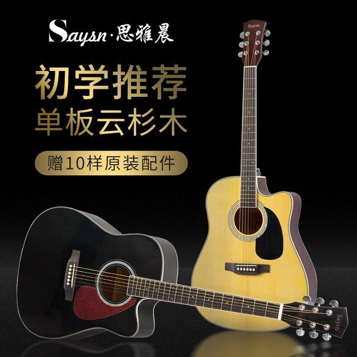 禧禧雜貨店 saysn思雅晨單板民謠木吉他41寸初學者學生新手入門吉它男女樂器