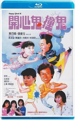 【藍光影片】開心鬼3 之開心鬼撞鬼 / Happy Ghost III (1986)