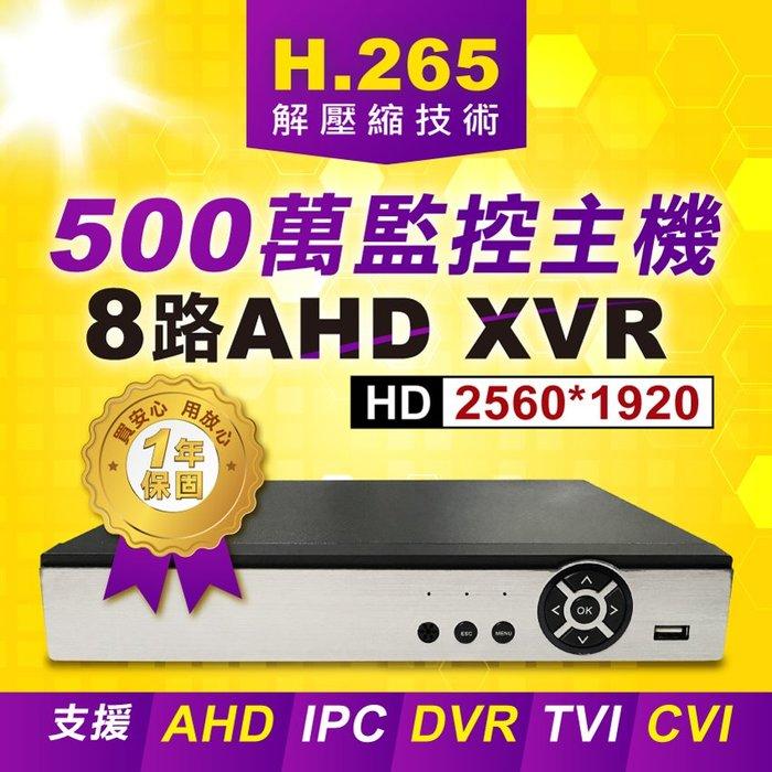 超取免運 8路500萬AHD主機 8路混合型監視器主機 支援8TB 支援XVR XVI IPC DVR 一年保