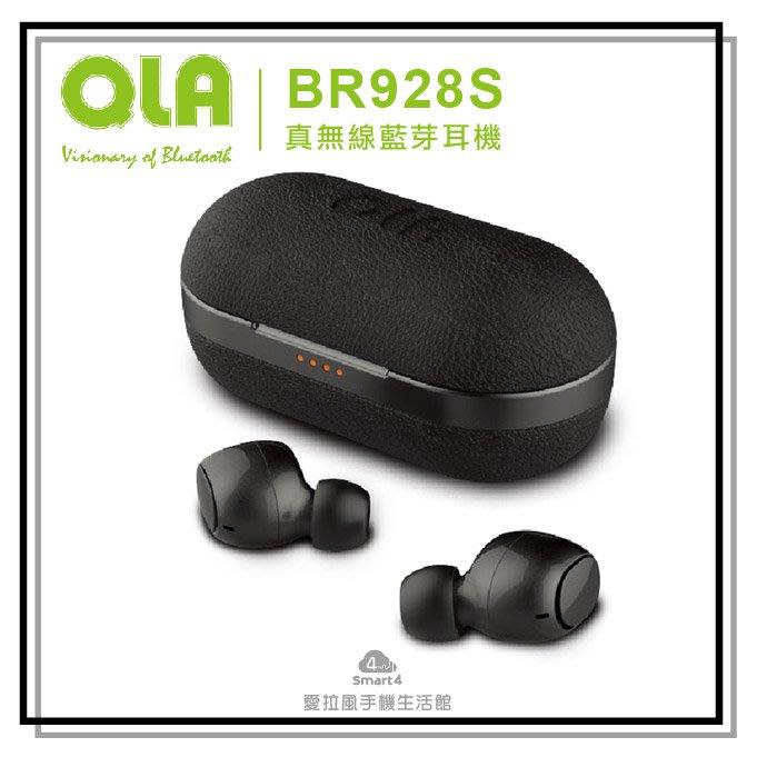 【台中愛拉風X真無線】QLA BR928S 無線藍牙耳機 真無線 藍牙5.0 藍芽耳機 高cp值 現貨供應