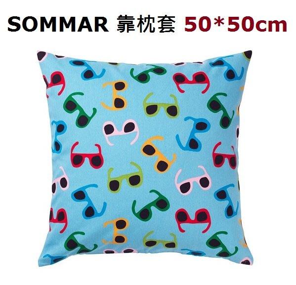 ☆創意生活精品☆IKEA SOMMAR 抱枕套 50x50 公分(不含枕心)