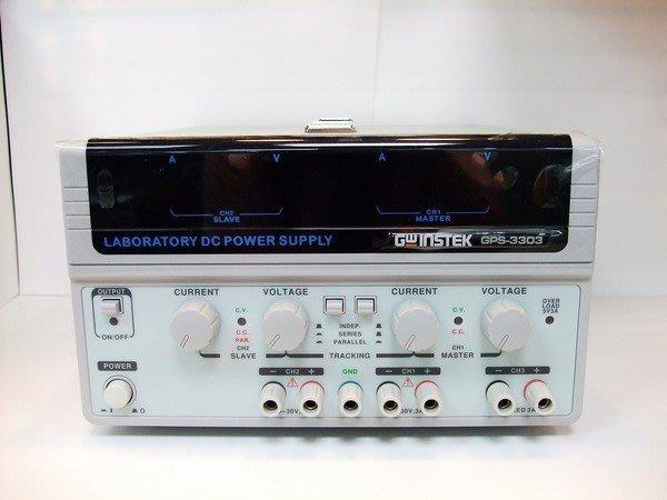 TECPEL 泰菱 》固緯 GWInstek GPS-3303 直流電源供應器 GW  DC POWER 電源
