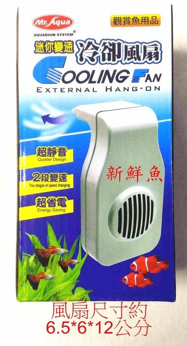 特價~新鮮魚水族館~實體店面 水族先生 超靜音 超薄型 USB+110V 迷你 變速 風扇 小型魚缸 外掛式