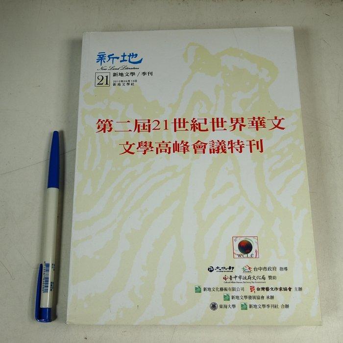 【懶得出門二手書】《新地文學季刊21》第二屆21世紀世界華文文學高峰會議特刊│九成新(31F26)