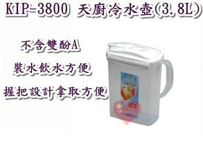 《用心生活館》台灣製造 天廚冷水壺(3.8L) 尺寸24.7*11.8*27.3cm冷熱水壺 KIP-3800