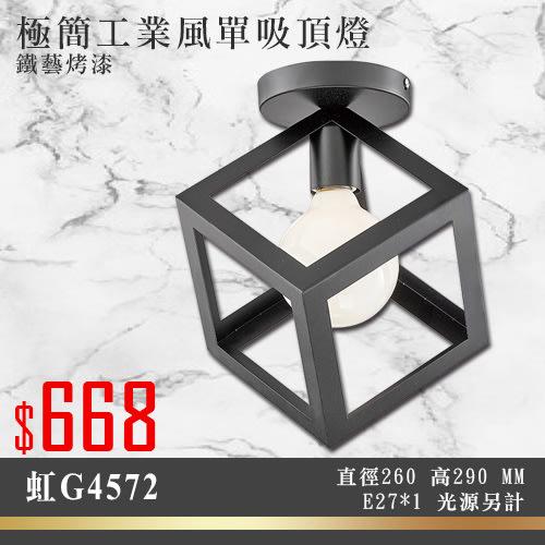 虹【LED大賣場】(DG4572) 極簡工業風單燈吸頂燈 鐵藝烤漆 E27*1光源另計 適用玄關/走道等