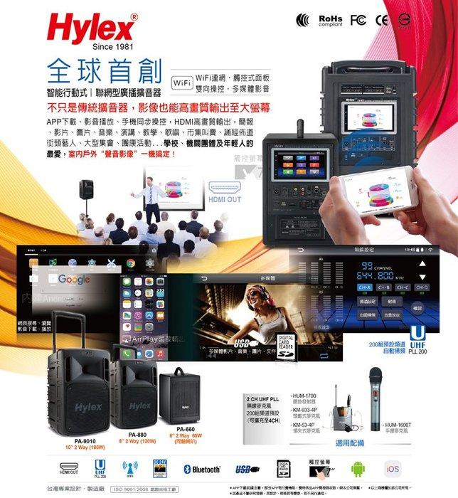 高傳真音響【Hylex PA-9010】android系統8核 觸控面板擴音機│搭雙手握麥克風│USB+SD+藍芽