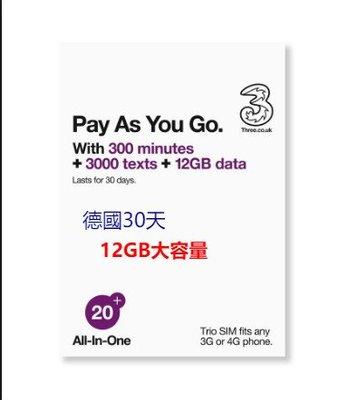 3UK 德國上網卡預付卡30天12GB 可分享 4G網卡