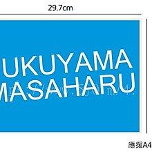 〈可來圖訂做-海報〉福山雅治 FUKUYAMA MASAHARU 應援小海報