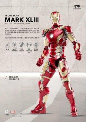 Comicave 1/12 復仇者聯盟 超合金 鋼鐵人 MK43