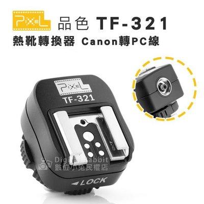 數位黑膠兔【PIXEL品色 TF-321 熱靴轉換器 Canon 轉 PC線 支援 TTL】閃光燈 閃燈 同步線 引閃線