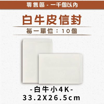 【祝鶴設計 - 小4K 白牛皮信封】單位:10個 可少量訂購 公文封 中式信封 白牛皮 牛皮公文封 信封袋
