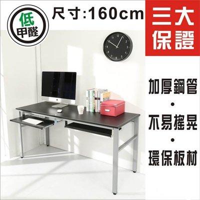 書房【居家大師】環保低甲醛仿馬鞍皮160公分穩重型附雙鍵盤工作桌/電腦桌 書桌 辦公桌 I-B-DE043BK-2K