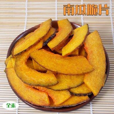 ~南瓜脆片(0.5公斤家庭包)~ 台灣產南瓜,無防腐,酥酥脆脆,鹹中帶甜好味道。【豐產香菇行】