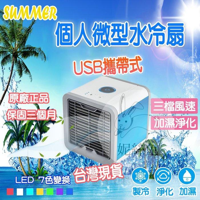 正品保固三個月❄現貨❄個人微型冷氣機 LED水冷扇 7色可調顏色 USB風扇 室內空調 USB桌扇