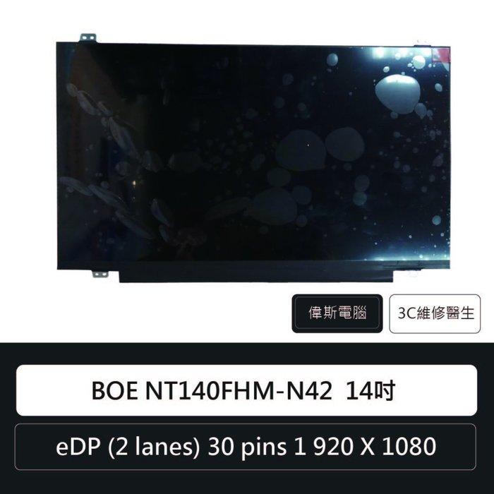 ☆偉斯電腦☆ BOE NT140FHM-N42 螢幕面板 14吋 30pins 1920 X 1080