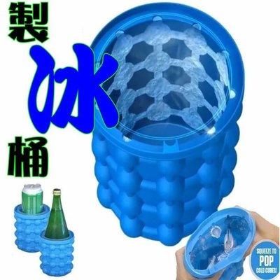 多功能製冰神器 多功能硅膠冰桶 夏日解...