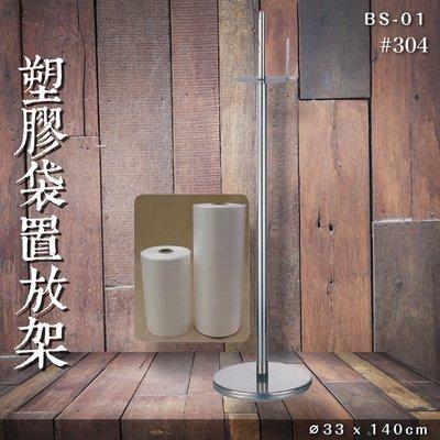 【限時特價】BS-01不鏽鋼塑膠袋置放架 塑膠袋桿 塑膠袋收納 塑膠袋滾筒 捲筒 賣場 生鮮超市 蔬果區 裝袋 包裝