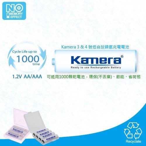 【中壢NOVA-水世界】Kamera 佳美能 3號 2200mAh 低自放充電電池 (4入裝) 附電池收納盒