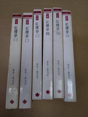 不二書店 經典 紅樓夢(一~六冊合售) 香港田園書屋出版 曹雪芹, 龔鵬程 著 文學叢書 口袋書
