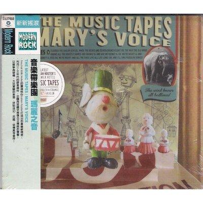 【全新未拆,清庫存】The Music Tapes 音樂帶樂團:Mary'S Voice 瑪麗之音