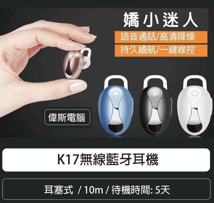 【偉斯電腦】 K17無線藍牙耳機 迷你隱形安卓手機平板電腦通用藍牙耳機