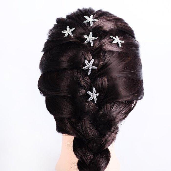 海星插針韓版新娘U型夾水鉆編發發飾女盤發發插頭飾成人發夾飾品