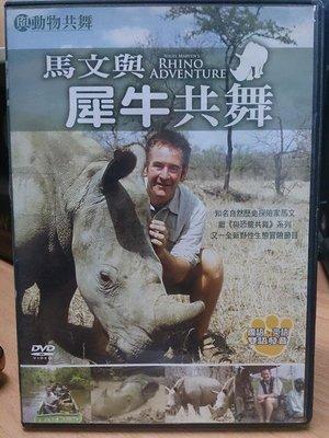 影音大批發-OTD-876-二手DVD-其他【與動物共舞 馬文與犀牛共舞】-紀錄類(直購價)