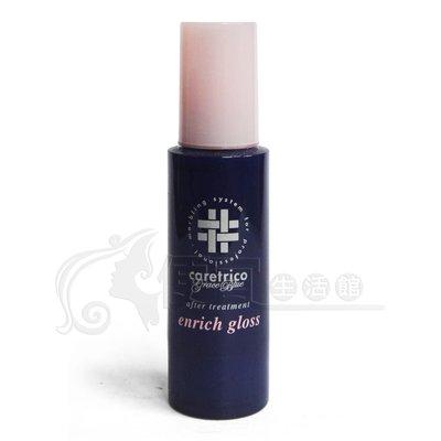 便宜生活館【免沖洗護髮】ARIMINO 香娃 特麗可系列 優絲藍-盈髮光澤蜜--細髮與受損髮專用