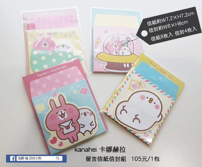 卡娜赫拉kanahei療癒兔 留言信紙信封組 每款105元/共4樣式