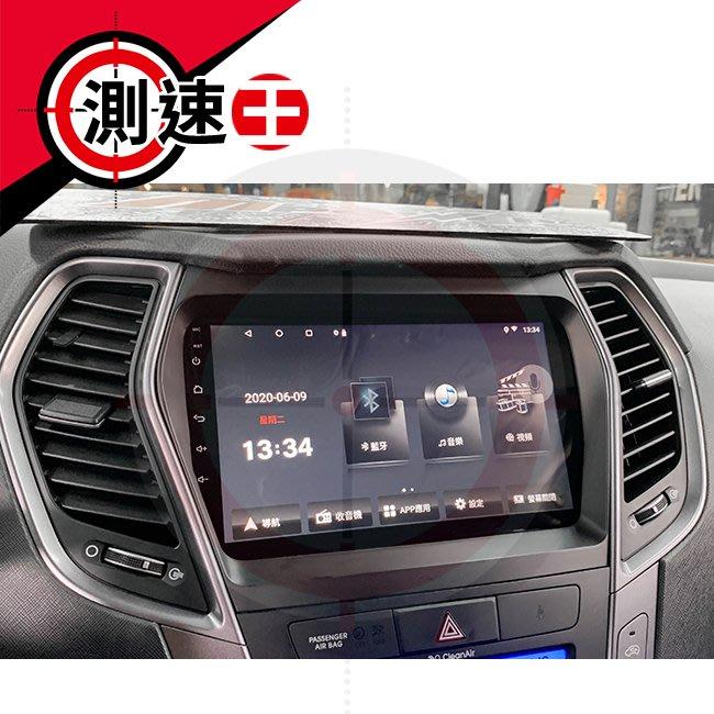 Hyundai 現代 Santa Fe 山土匪 專車專用 9吋 八核心 安卓機 多媒體導航安卓機