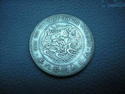 【采鑫坊】日本龍銀~大日本-明治八年-貿易銀《低起標.無底價》不吸磁~420