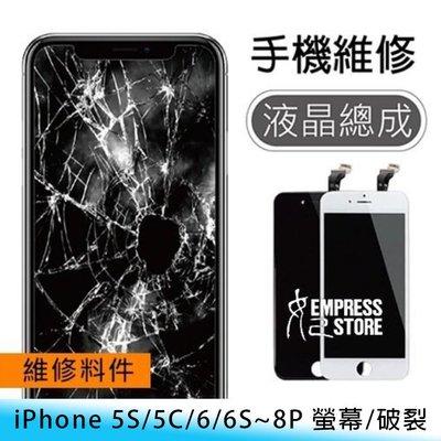 【妃小舖】台南 維修/料件 iPhone 5/6S/7/8 plus 螢幕/玻璃 破裂 總成 觸碰異常 DIY 現場維修