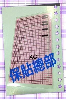 保貼總部 DIY 5吋亮面 / 星粉/ 霧面 保護貼 任選一張35元台灣製造.品質保證詳見賣場!