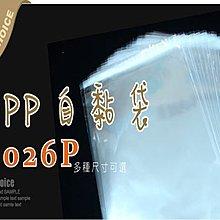 含稅【OPP自粘袋 2026P】童裝最通用尺寸.書本-另有多尺寸自黏袋.包裝材料